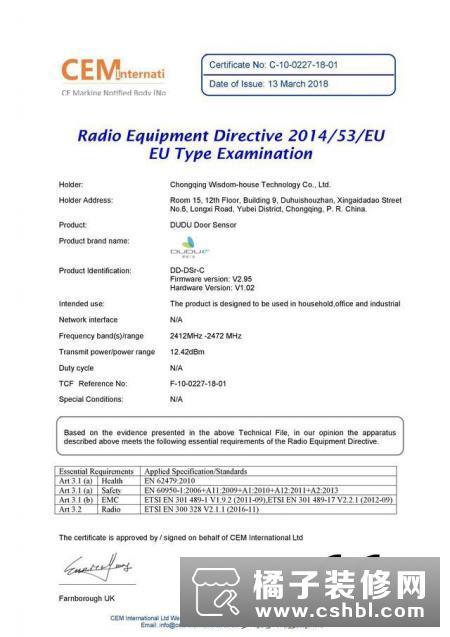 进军欧洲:嘟嘟智能门磁获欧盟CE认证