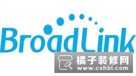 传BroadLink于近期完成智能家居创业领域最大规模融资
