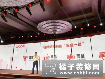 Leader发布2019全套智能家电新品 专为年轻人打造