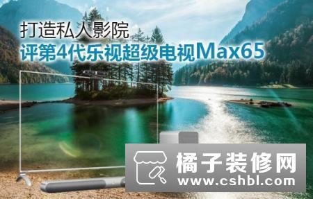 乐视第4代超级电视Max65详细评测:影院级的视听享受