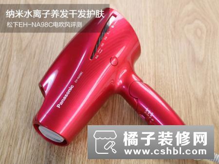 松下EH-NA98C纳米水离子电吹风评测:卧槽好贵!可还是忍不住想买