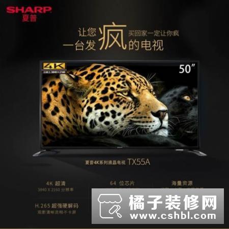 50寸夏普清系列智能电视评测:纤薄机身 4K超高清影像