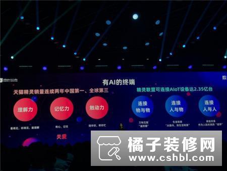 天猫精灵销量连续两年中国第一、全球第三