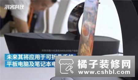 京东方柔性屏亮相工博会,厚度仅0.03毫米,可折叠超过20万次