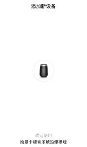 玲珑妙乐随处可享 哈曼卡顿ALLURE PORTABLE便携版人工智能音箱评测