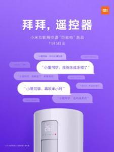 米家互联网空调新品新预告发布:支持小爱同学