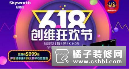创维65H6 4K电视满减优惠 到手仅需4599元