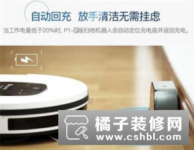 明智!如何用最少的钱买最高档的扫地机器人?扫地机器人哪个牌子好