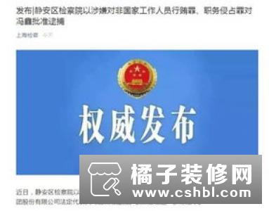 冯鑫卸任集团法人?官方回应:传闻并不属实