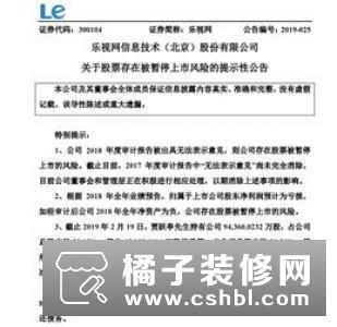 乐视网7个月30次警告股票退市:贾跃亭仍持股仅1/4
